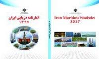 انتشار چهارمین نسخه آمارنامه دریایی ایران