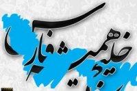خلیج فارس وطن و وطن مادر ماست!