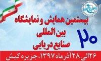برگزاری بیستمین همایش و نمایشگاه بین المللی صنایع دریایی در آذر ماه 97
